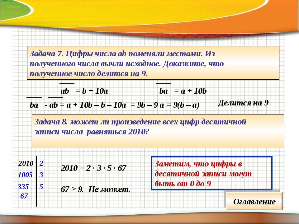 Делится на 9 2010 2 1005 3 67 5 2010 = 2 · 3 · 5 · 67 Заметим, что цифры в де...