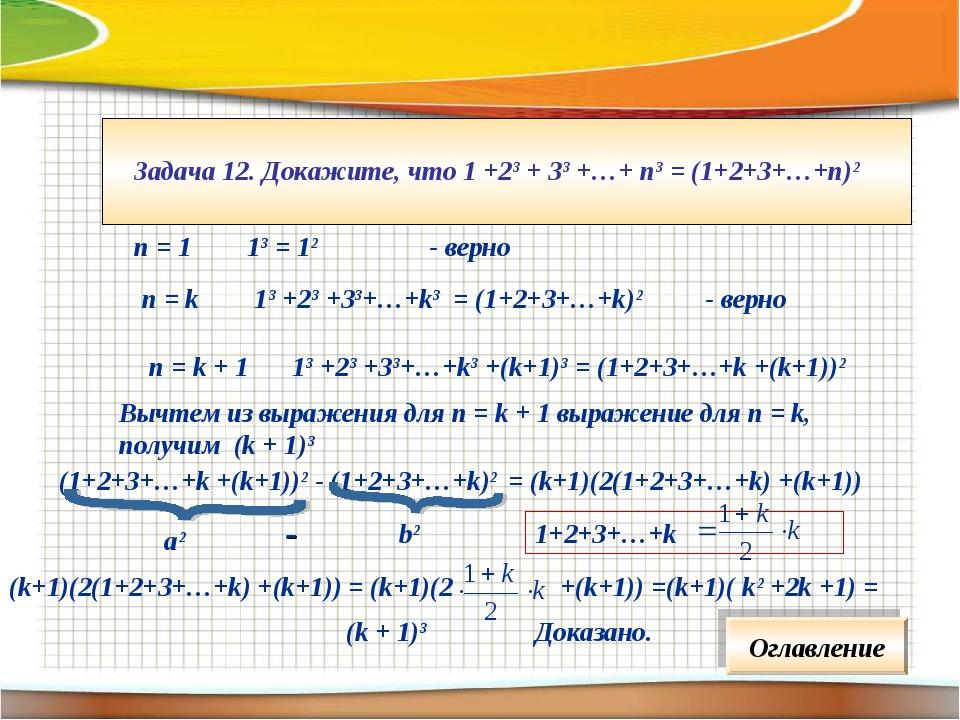 Задача 12. Докажите, что 1 +23 + 33 +…+ п3 = (1+2+3+…+n)2 п = 1 13 = 12 - ве...