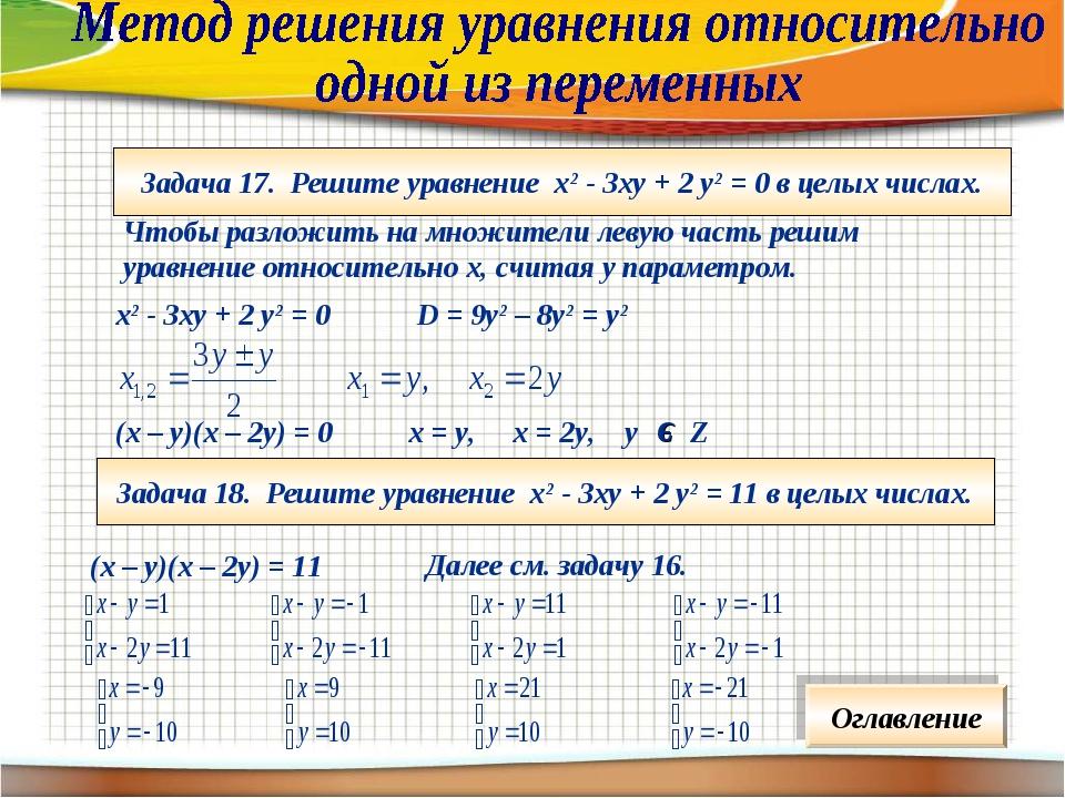 Задача 17. Решите уравнение х2 - 3ху + 2 у2 = 0 в целых числах. Чтобы разложи...