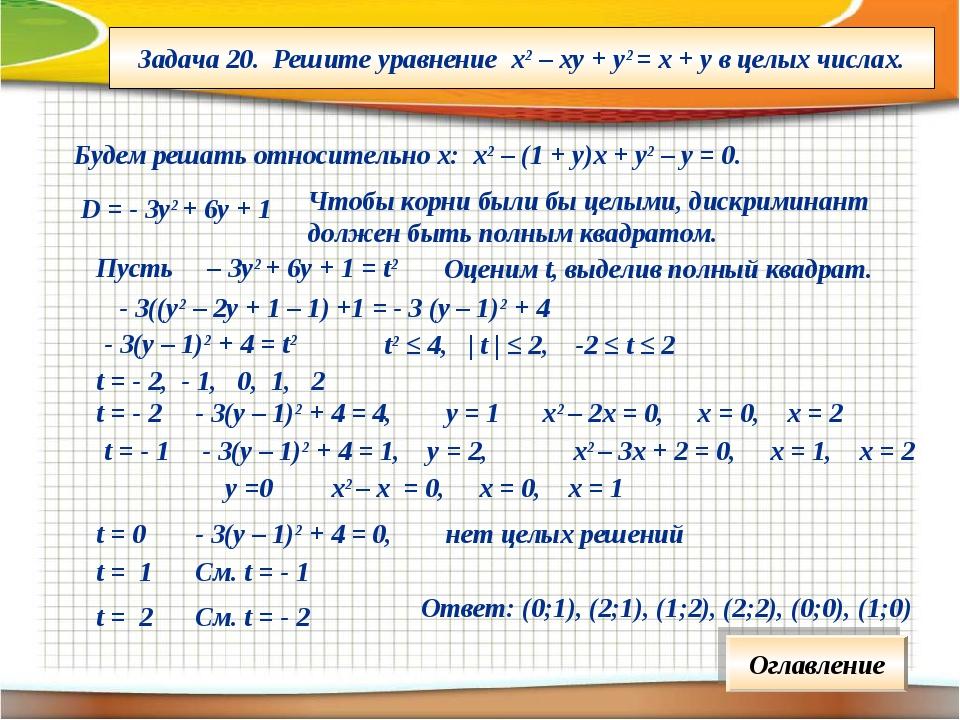 Задача 20. Решите уравнение x2 – xy + y2 = x + y в целых числах. Будем решать...