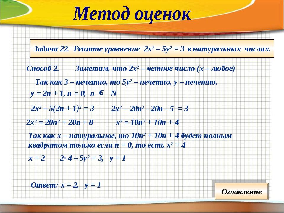 Задача 22. Решите уравнение 2х2 – 5у2 = 3 в натуральных числах. Способ 2. Зам...
