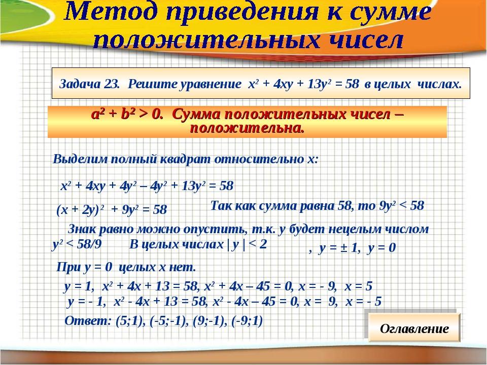 Задача 23. Решите уравнение х2 + 4ху + 13у2 = 58 в целых числах. a2 + b2 > 0....