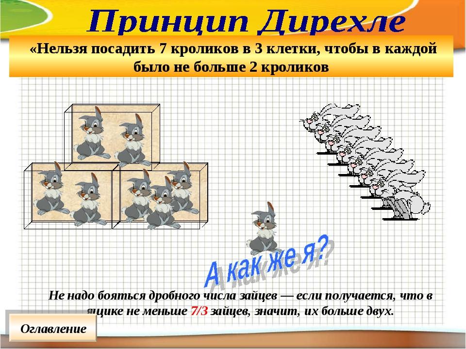 «Нельзя посадить 7 кроликов в 3 клетки, чтобы в каждой было не больше 2 крол...