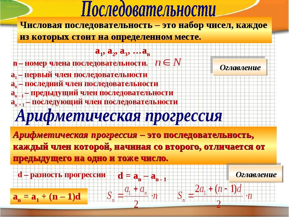Числовая последовательность – это набор чисел, каждое из которых стоит на опр...