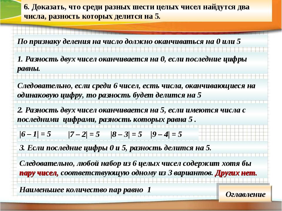 6. Доказать, что среди разных шести целых чисел найдутся два числа, разность...