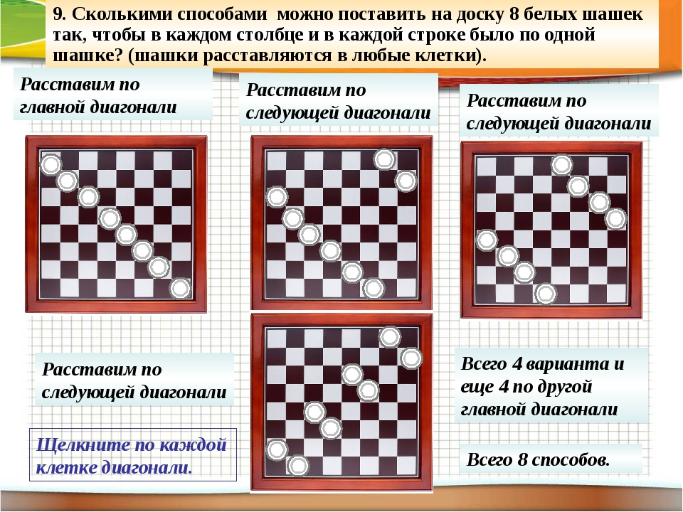 9. Сколькими способами можно поставить на доску 8белых шашек так, чтобы в ка...