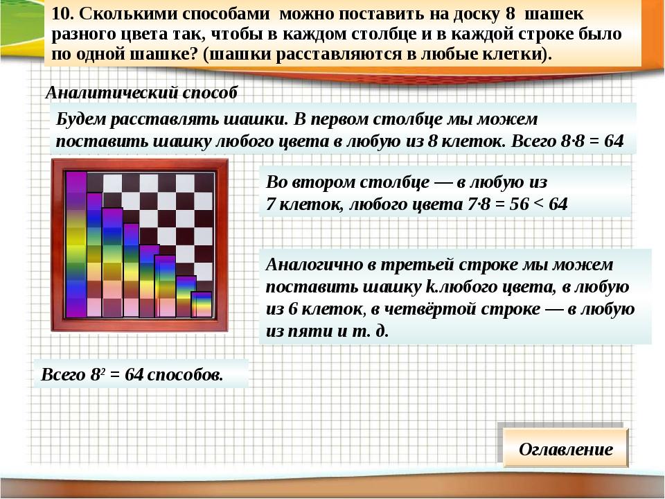 10. Сколькими способами можно поставить на доску 8 шашек разного цвета так,...