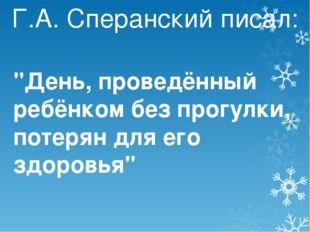 """Г.А. Сперанский писал: """"День, проведённый ребёнком без прогулки, потерян для"""