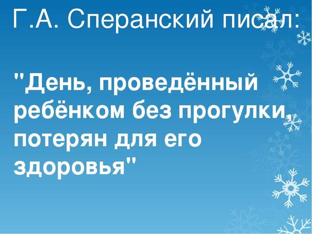 """Г.А. Сперанский писал: """"День, проведённый ребёнком без прогулки, потерян для..."""