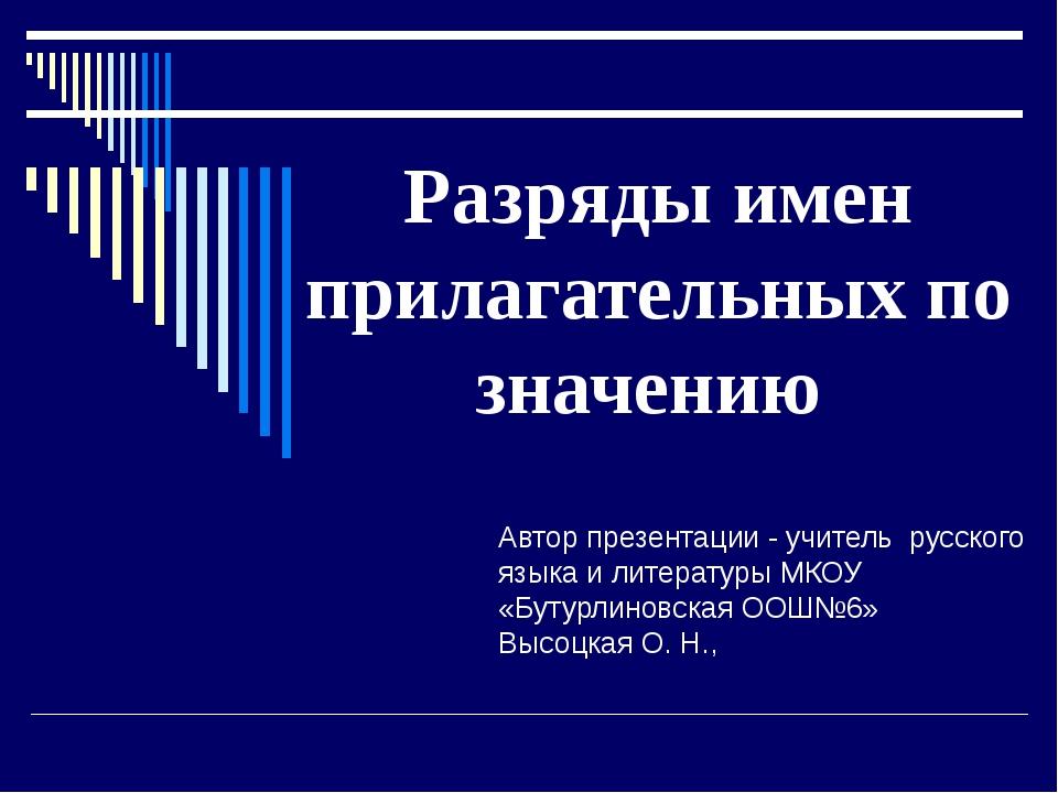 Разряды имен прилагательных по значению Автор презентации - учитель русского...