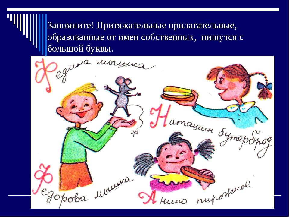 Запомните! Притяжательные прилагательные, образованные от имен собственных, п...
