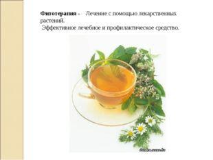 Фитотерапия - Лечение с помощью лекарственных растений. Эффективное лечебное