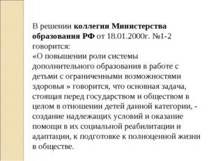 В решении коллегии Министерства образования РФ от 18.01.2000г. №1-2 говорится