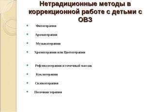 Нетрадиционные методы в коррекционной работе с детьми с ОВЗ Фитотерапия  Аро