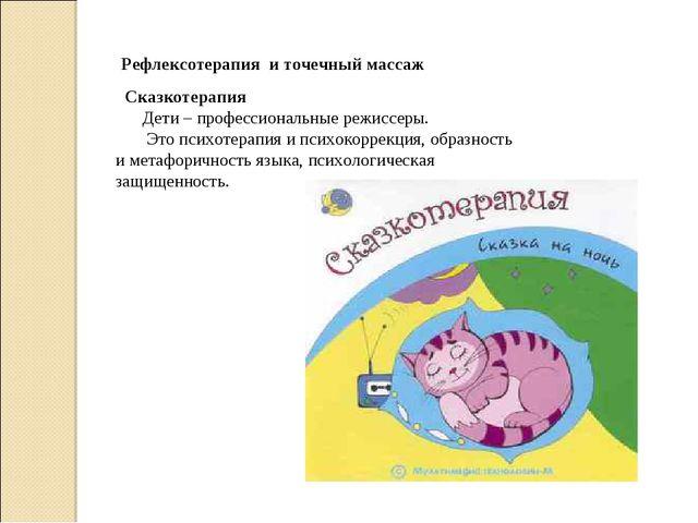 Рефлексотерапия и точечный массаж Сказкотерапия  Дети – профессиональные реж...