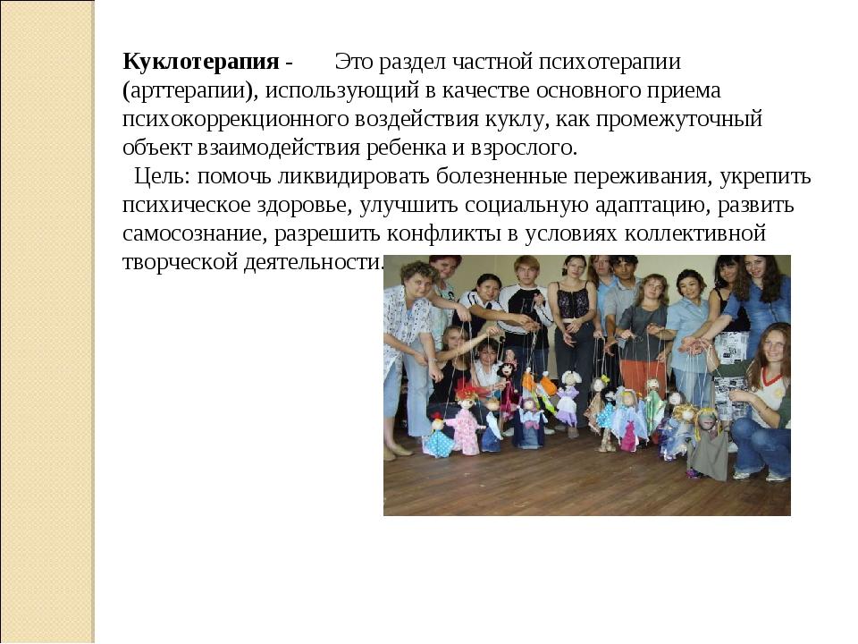 Куклотерапия - Это раздел частной психотерапии (арттерапии), использующий в к...