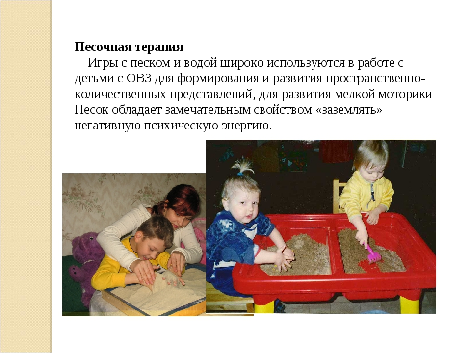 Песочная терапия Игры с песком и водой широко используются в работе с детьми...