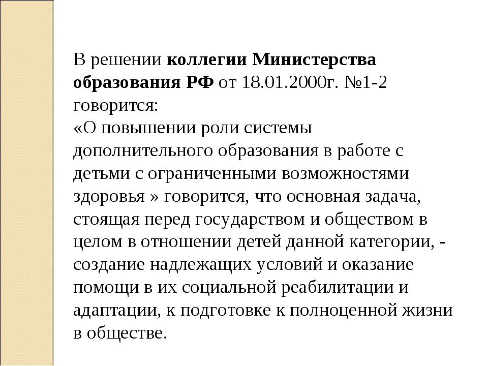В решении коллегии Министерства образования РФ от 18.01.2000г. №1-2 говорится...