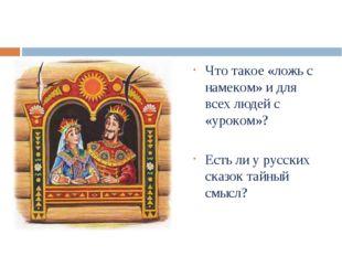 Что такое «ложь с намеком» и для всех людей с «уроком»? Есть ли у русских ска