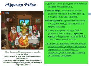В Древней Руси даже дети понимали ее символический смысл. Золотое яйцо - это