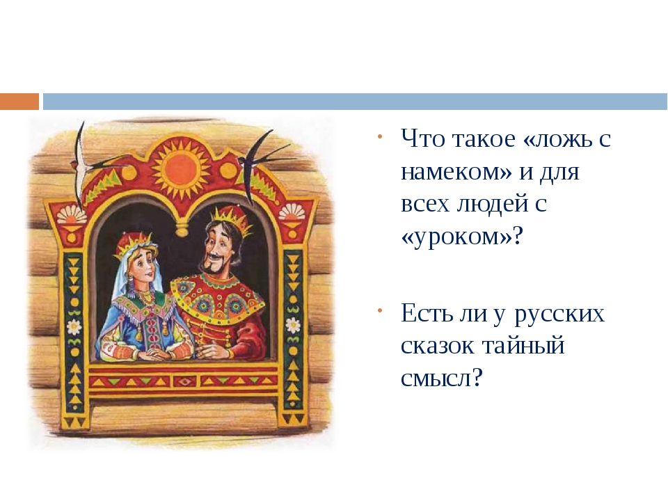 Что такое «ложь с намеком» и для всех людей с «уроком»? Есть ли у русских ска...