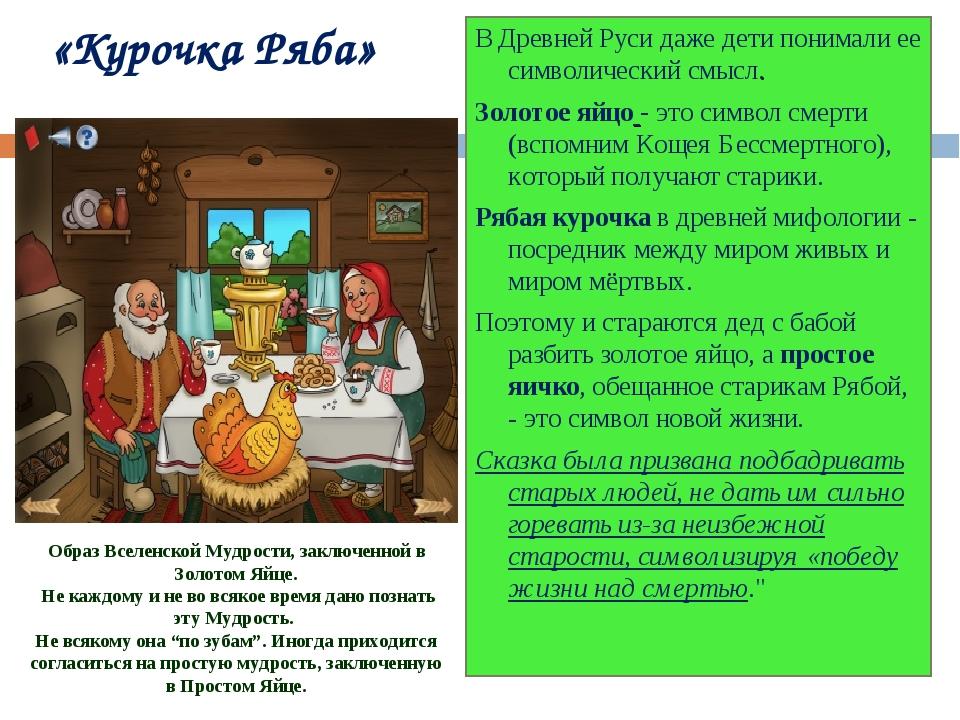 В Древней Руси даже дети понимали ее символический смысл. Золотое яйцо - это...