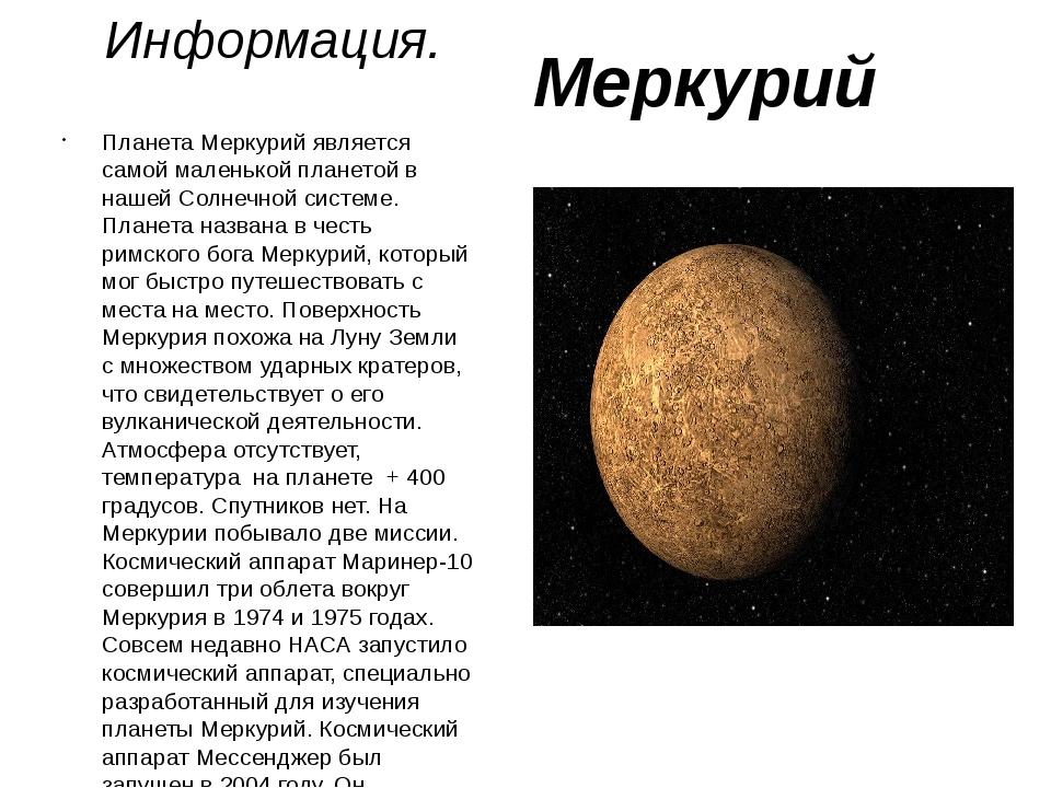 делюсь меркурий планета описание и фото любимом человеке
