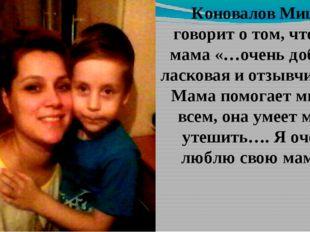 Коновалов Миша говорит о том, что его мама «…очень добрая, ласковая и отзывч