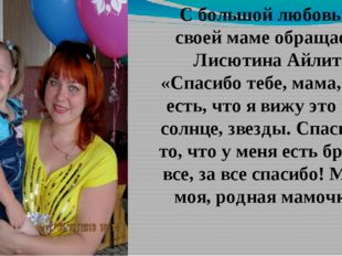 С большой любовью к своей маме обращается Лисютина Айлита: «Спасибо тебе, мам