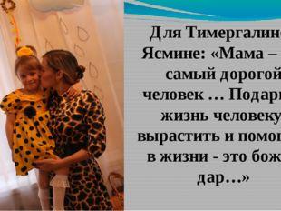 Для Тимергалиной Ясмине: «Мама – это самый дорогой человек … Подарить жизнь ч