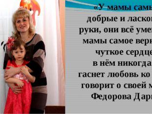 «У мамы самые добрые и ласковые руки, они всё умеют. У мамы самое верное и чу