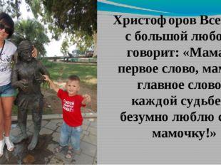 Христофоров Всеволод с большой любовью говорит: «Мама — первое слово, мама —