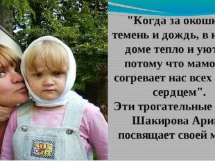 """""""Когда за окошком темень и дождь, в нашем доме тепло и уютно, потому что мамо"""