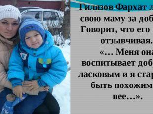 Гилязов Фархат любит свою маму за доброту. Говорит, что его мама отзывчивая.