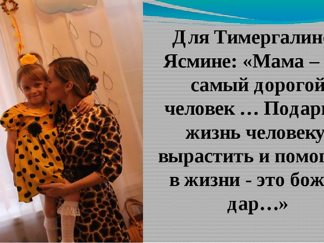 Для Тимергалиной Ясмине: «Мама – это самый дорогой человек … Подарить жизнь ч...
