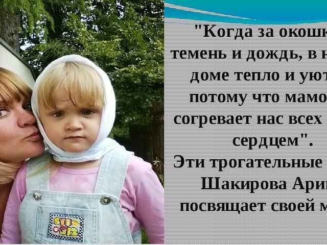 """""""Когда за окошком темень и дождь, в нашем доме тепло и уютно, потому что мамо..."""