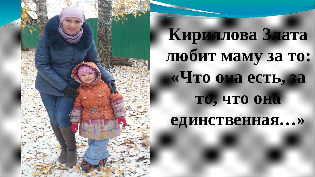 Кириллова Злата любит маму за то: «Что она есть, за то, что она единственная…»
