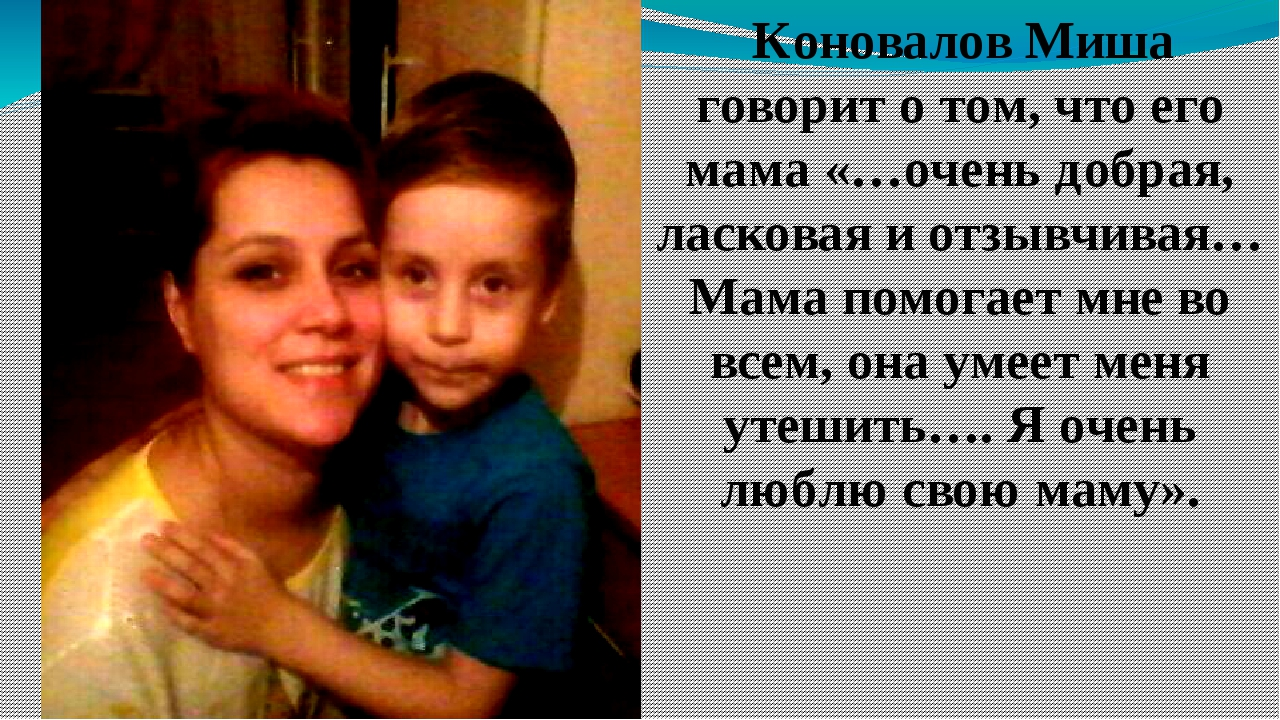 Коновалов Миша говорит о том, что его мама «…очень добрая, ласковая и отзывч...