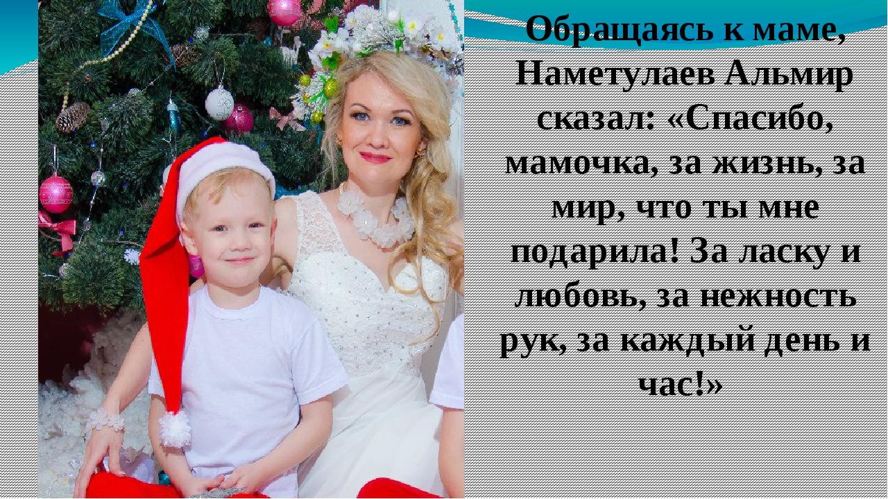 Обращаясь к маме, Наметулаев Альмир сказал: «Спасибо, мамочка, за жизнь, за м...
