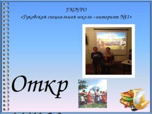 ГКОУРО «Гуковская специальная школа –интернат №11» Открытое мероприятие Приез