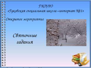 ГКОУРО «Гуковская специальная школа –интернат №11» Открытое мероприятие Свято