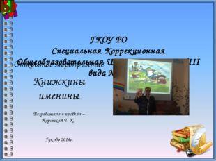ГКОУ РО Специальная Коррекционная Общеобразовательная Школа- интернат VIII в