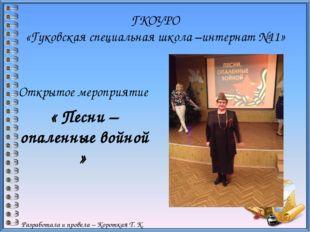 ГКОУРО «Гуковская специальная школа –интернат №11» Открытое мероприятие « Пес