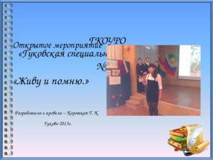 ГКОУРО «Гуковская специальная школа –интернат №11» Открытое мероприятие «Жив