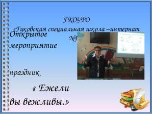 ГКОУРО «Гуковская специальная школа –интернат №11» Открытое мероприятие праз