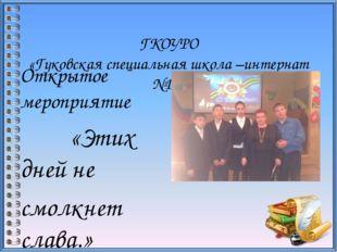 ГКОУРО «Гуковская специальная школа –интернат №11» Открытое мероприятие «Эти