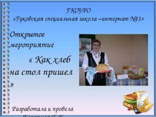 ГКОУРО «Гуковская специальная школа –интернат №11» Открытое мероприятие « Как