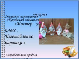 ГКОУРО «Гуковская специальная школа –интернат №11» Открытое мероприятие «Мас