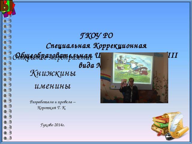 ГКОУ РО Специальная Коррекционная Общеобразовательная Школа- интернат VIII в...