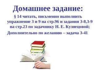 Домашнее задание: § 14 читать, письменно выполнить упражнение 3 и 9 на стр.96